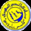 Al Nasr Basketball