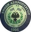 Enosi Panaspropyrgiakou Doxas