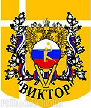 Dynamo Viktor Stavropol
