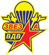 Zvezda-VDV Dmitrov