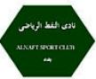 Al-Naft