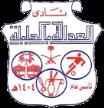 Al-Adalh