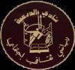 Al-Diriyah
