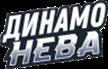 Dynamo-Neva